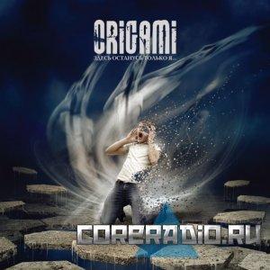 Origami - Здесь останусь только Я [New Song] (2011)