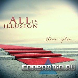 All Is Illusion - Наши Сердца (2011)
