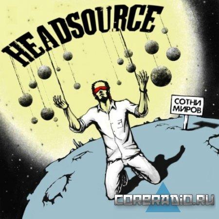 HeadSource - Сотни миров [single] (2011)