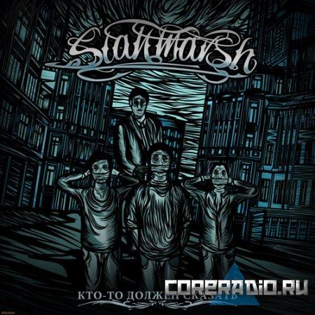 STANMARSH - Кто-то должен сказать (2011)