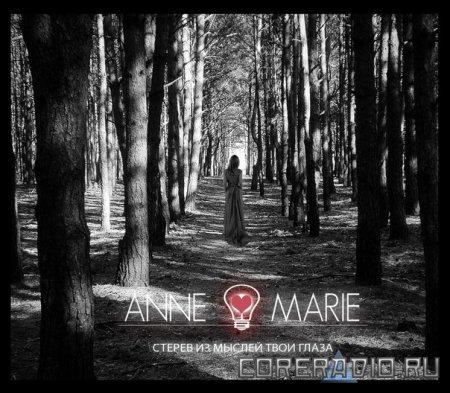 Anne Marie - Стерев из мыслей твои глаза  [New Song] (2011)
