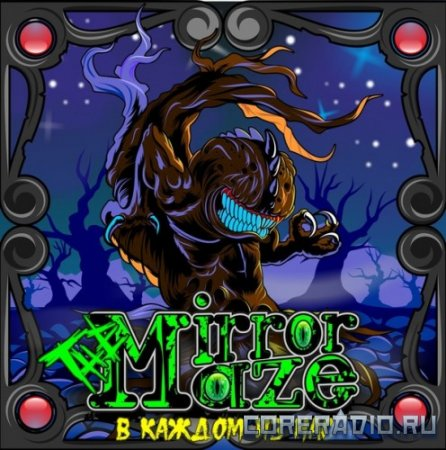 The Mirror Maze - В Каждом Из Нас (2011)