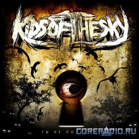 Kids of the sky  -  Ты не поверишь! (2012)