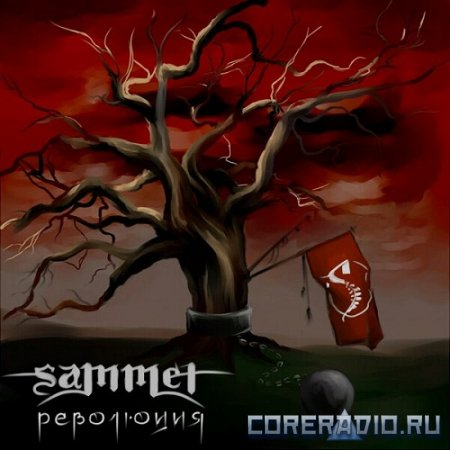 Sammet  -  Революция [EP] (2012)