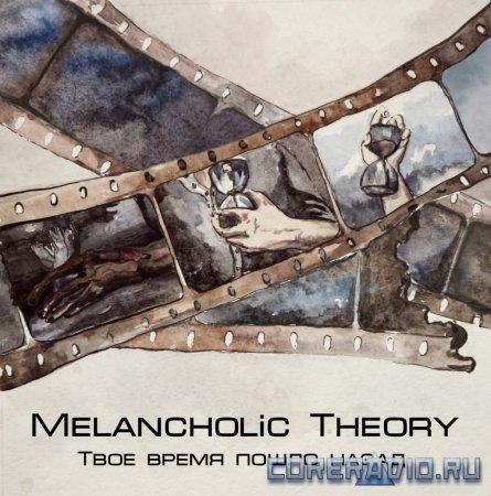 Melancholic Theory - Твое время пошло назад
